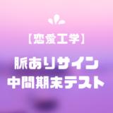 女性の脈あり脈なしサイン/中間・期末テスト【恋愛工学】