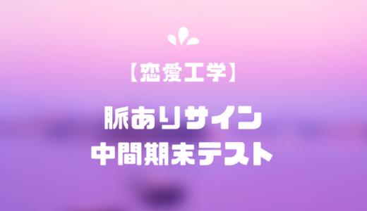 女性の脈あり脈なしサイン/中間・期末テスト7選【恋愛工学】