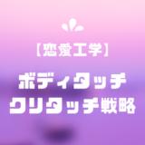 手繋ぎ・Dキス・ボディタッチ・クリタッチ戦略【恋愛工学】