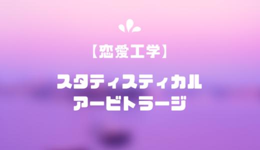 モテる方法/スタティスティカル・アービトラージ【恋愛工学】